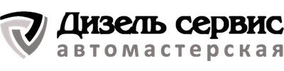 Автомастерская Дизель Сервис