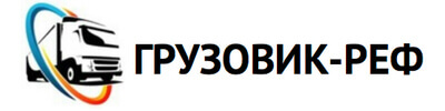 ООО Грузовик-Реф