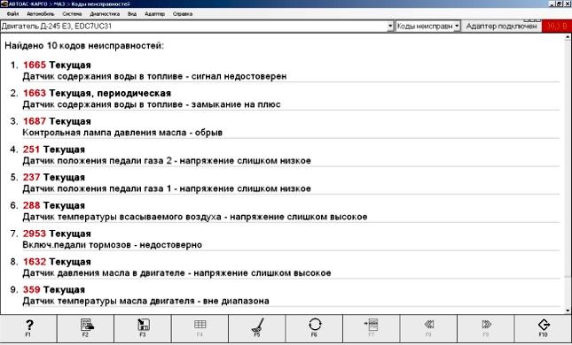 Пример считывания кодов неисправностей, двигатель Д-245 E3, ЭБУ EDC7UC31