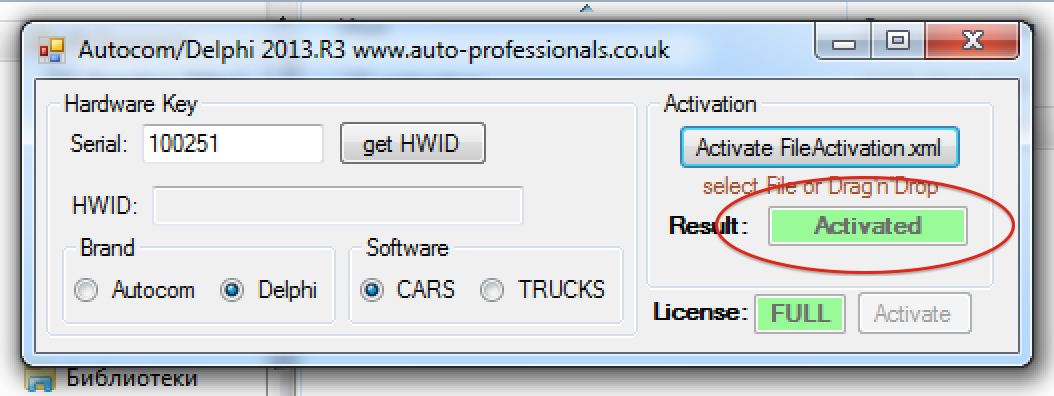 Fileactivation xml autos post