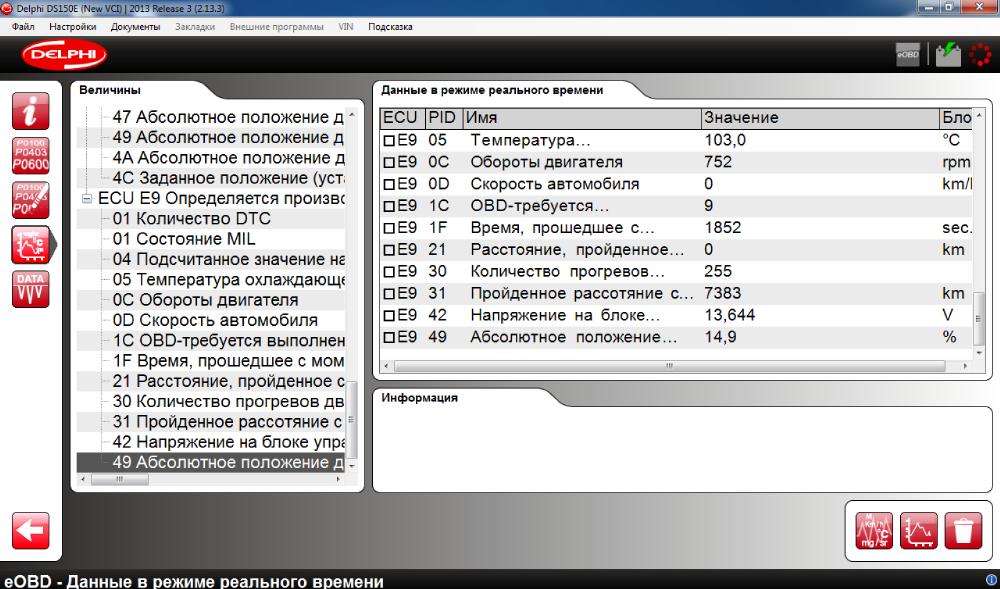 программы для диагностики митсубиси elm327 obd2 на русском