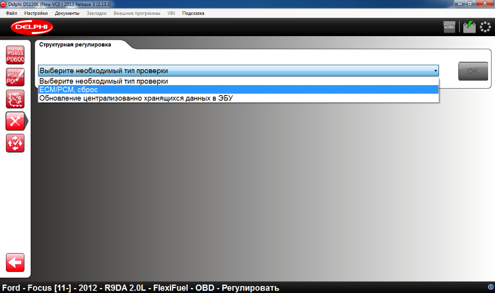 Программы для Elm327 кряк
