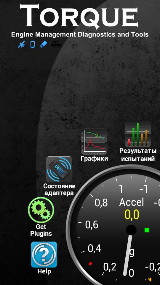 скачать бесплатно программу на русском языке для диагностики авто