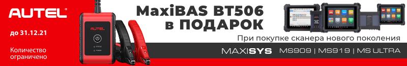 Тестер АКБ Autel MaxiBAS BT506 в подарок!