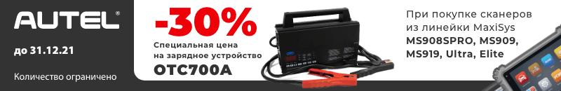 При покупке одного из приборов на зарядное устройство OTC 700A американского производства действует сниженная цена!