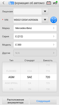 Тестер АКБ MaxiBAS BT608. Проверка на автомобиле