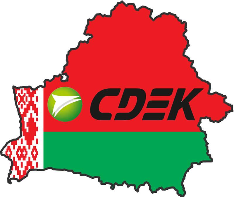 СДЭК едет в Республику Беларусь!