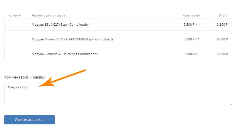 Скидка 7% на все модули Combiloader и ChipTuningPRO!