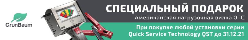 Купите оборудование линейки Quick Service Technology QST и получите приятный презент: нагрузочную вилку ОТС американского производства
