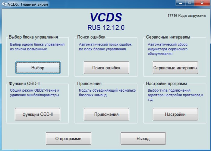 Программа VCDS 12.12.0 Rus