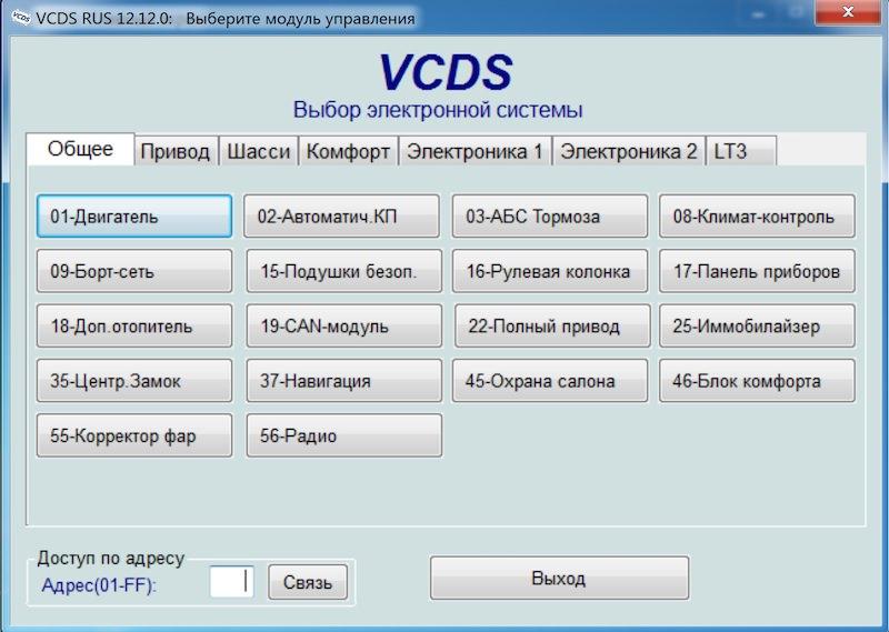 Программа VCDS 12.12.0