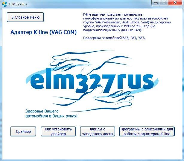 Диск для K-line адаптера (VAG COM)